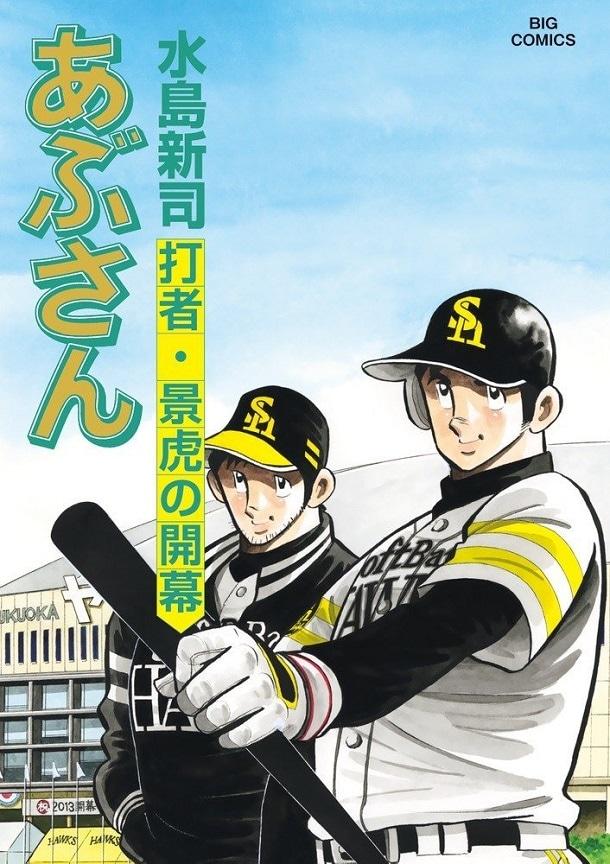 水島新司「あぶさん」105巻。106巻は2月28日、最終107巻は3月28日にそれぞれ発売される。