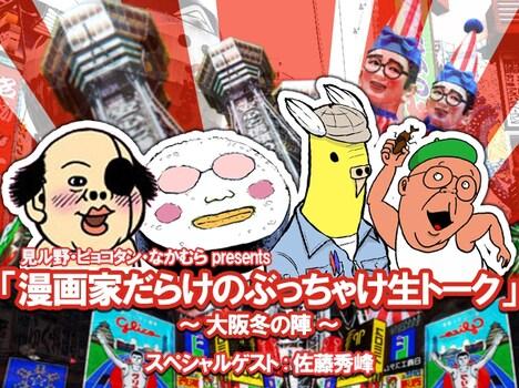 「『漫画家だらけのぶっちゃけ生トーク』~大阪冬の陣~」の告知画像。