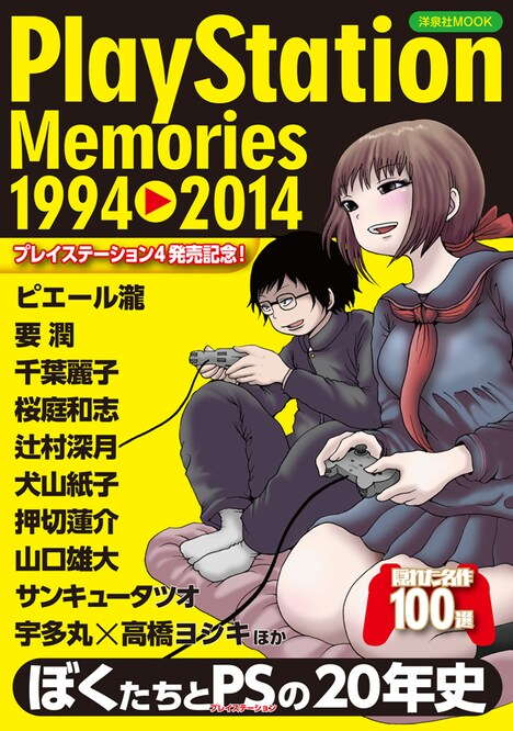 「PlayStation Memories 1994-2014」