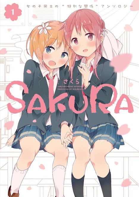 「SAKURA」1巻