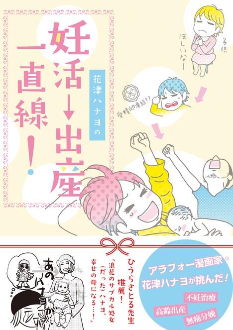「花津ハナヨの妊活→出産 一直線!」