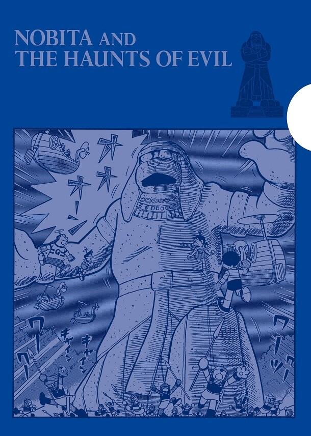 ミュージアムショップで販売される「クリアファイル のび太の大魔境」。263円。