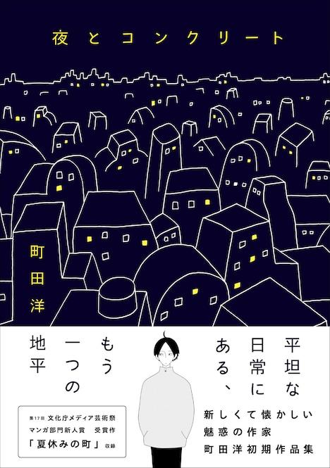 「夜とコンクリート」