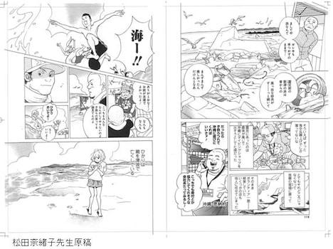 松田奈緒子が手がけた短編の原稿。