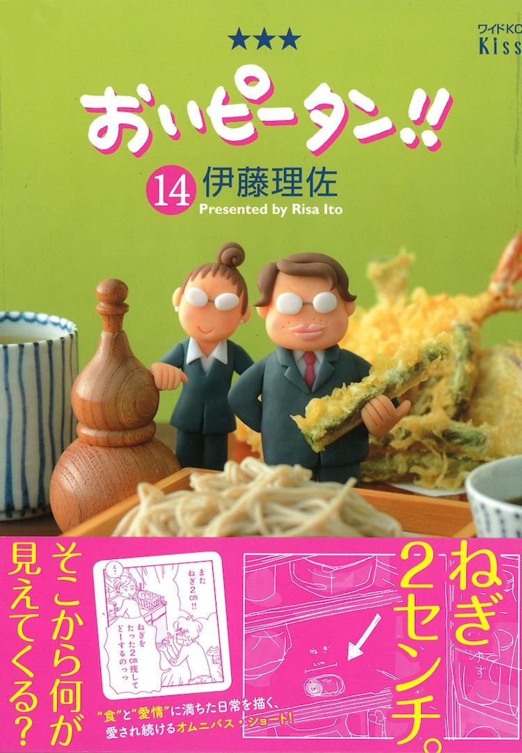伊藤理佐「おいピータン!!」14巻帯付き