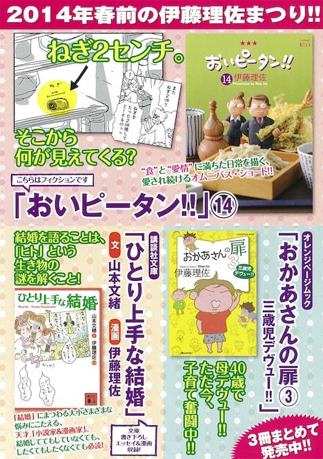 伊藤理佐「おいピータン!!」14巻、「おかあさんの扉」3巻、「ひとり上手な結婚」連続刊行フェアの告知。