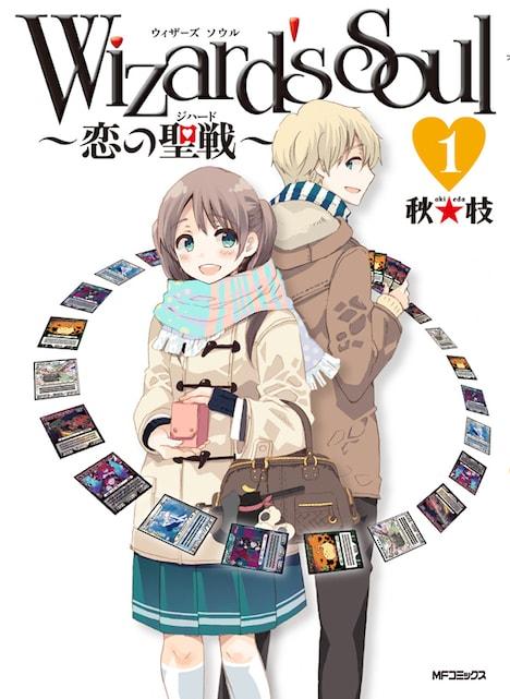 「Wizard's Soul~恋の聖戦~」1巻