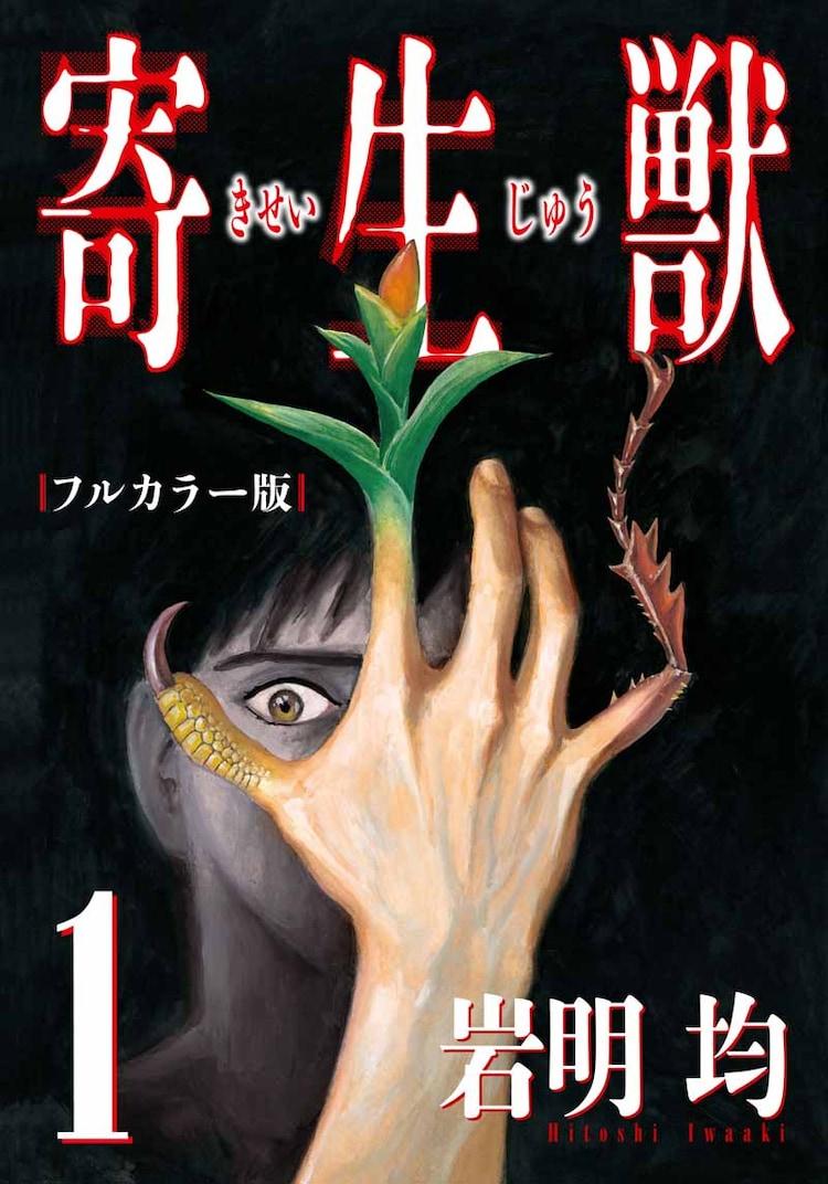 「寄生獣」フルカラー版1巻表紙 (c)岩明均/講談社