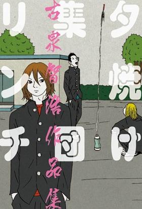 「夕焼け集団リンチ 古泉智浩作品集」