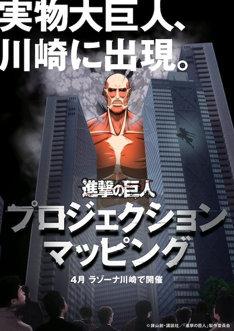 「auスマートパス Presents『進撃の巨人』プロジェクションマッピング」告知イメージ