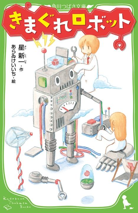 「きまぐれロボット」