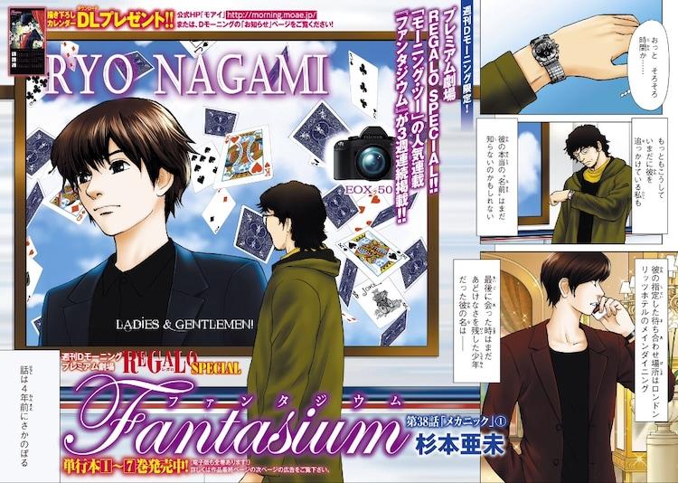 杉本亜未「ファンタジウム」はカラーページ付きで掲載された。