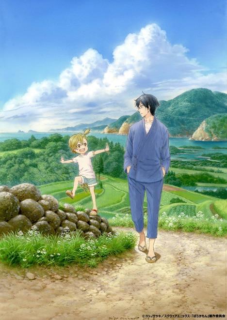 TVアニメ「ばらかもん」のキービジュアル。(c)ヨシノサツキ/スクウェアエニックス・「ばらかもん」製作委員会