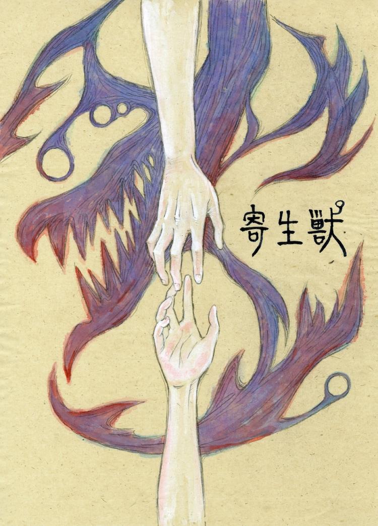 アニメ「寄生獣」ティザービジュアル (c)アニメ「寄生獣2014」製作委員会