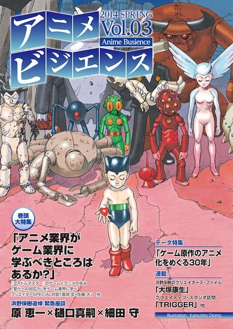 アニメビジエンスVol.3