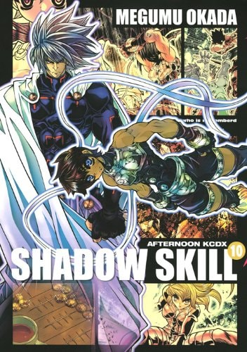 岡田芽武「SHADOW SKILL」10巻