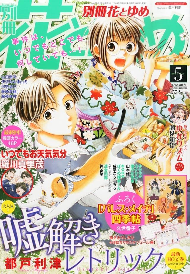 別冊花とゆめ5月号