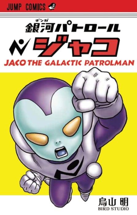 「銀河パトロール ジャコ」(c)バードスタジオ/集英社