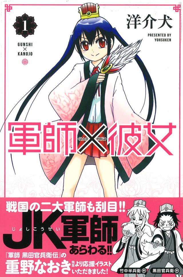 洋介犬「軍師×彼女」1巻。帯には重野なおきがイラストを寄せた。