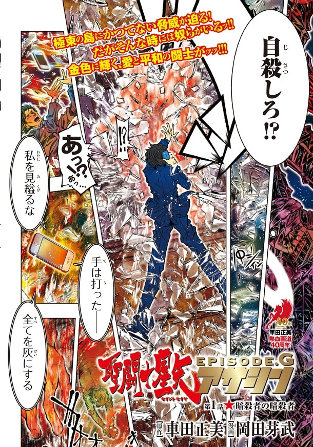 車田正美原作による岡田芽武「聖闘士星矢EPISODE.G~アサシン~」より。