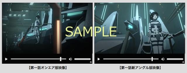アニメ「シドニアの騎士」Blu-rayに収録される「新アングル版特別映像」。 (c)弐瓶勉・講談社/東亜重工動画制作局
