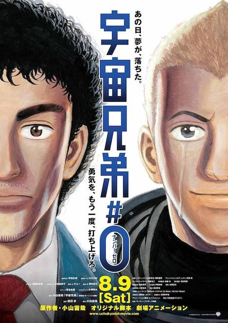 小山宙哉が描き下ろした、映画「宇宙兄弟#0」のキービジュアル。(c)宇宙兄弟CES2014