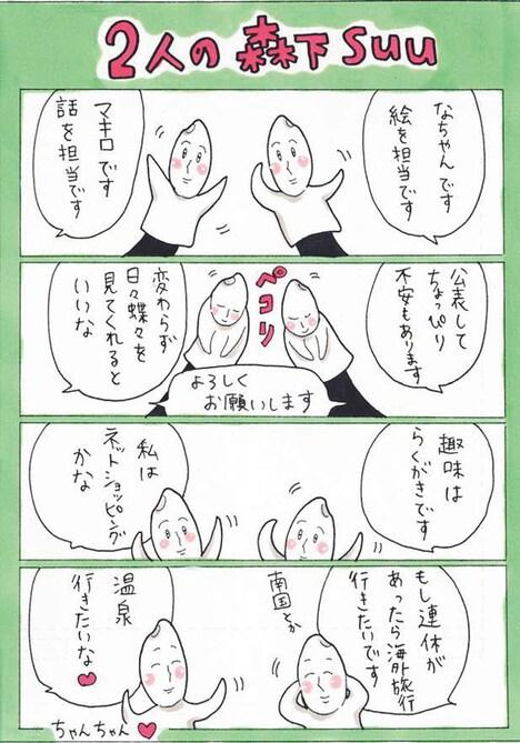 「日々蝶々パーフェクトBOOK HibiChou〈ヒビチョウ〉」に収録される4コマ。(c)森下suu/集英社