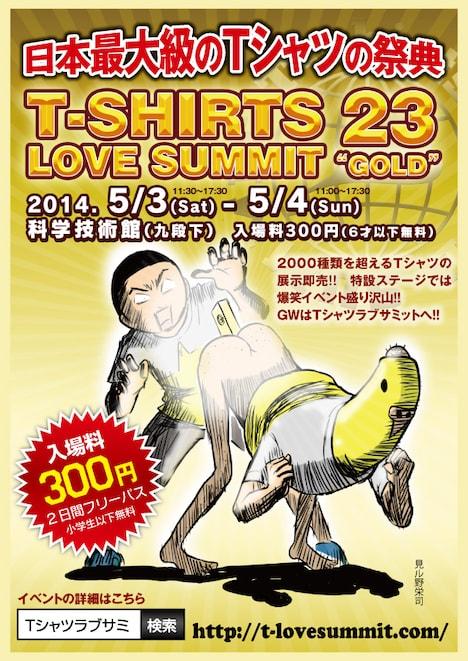 """「Tシャツ・ラブ・サミット Vol.23""""GOLD""""」フライヤー"""