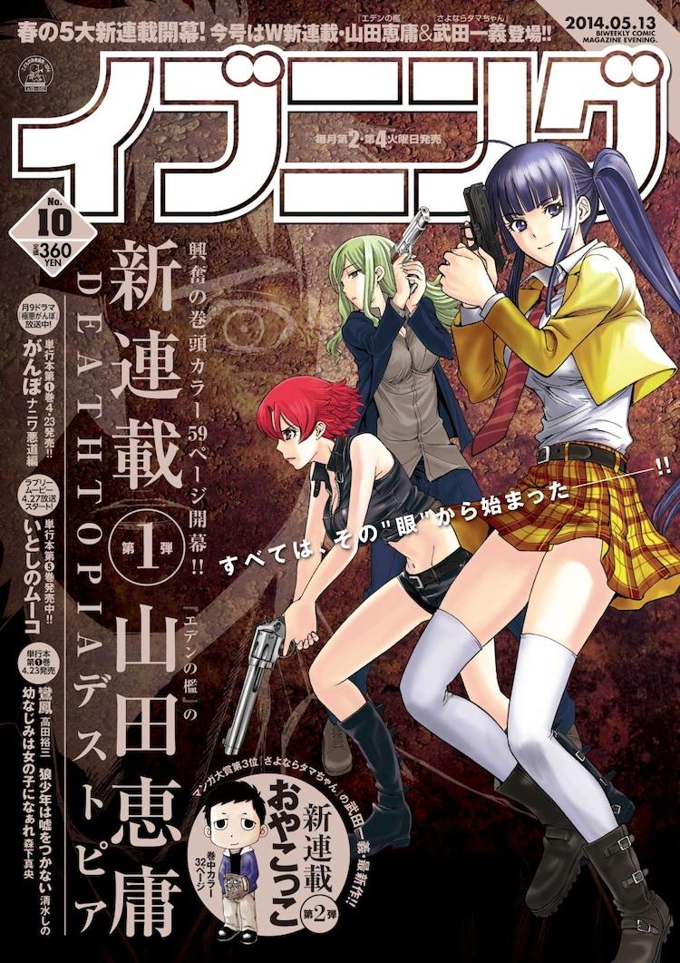 山田恵庸の新連載「DEATHTOPIA」が表紙と巻頭カラーを飾ったイブニング10号。