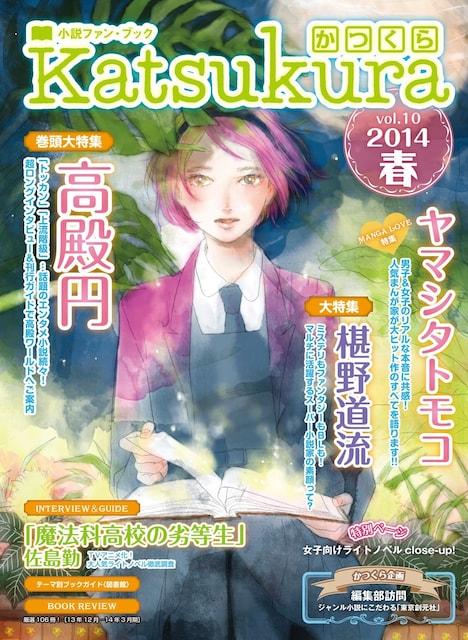 かつくらVol.10 2014春