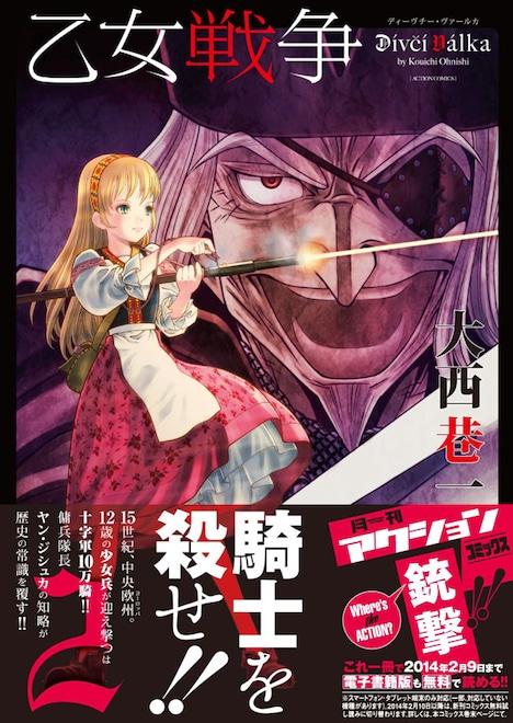 「乙女戦争 ディーヴチー・ヴァールカ」2巻(帯付き)