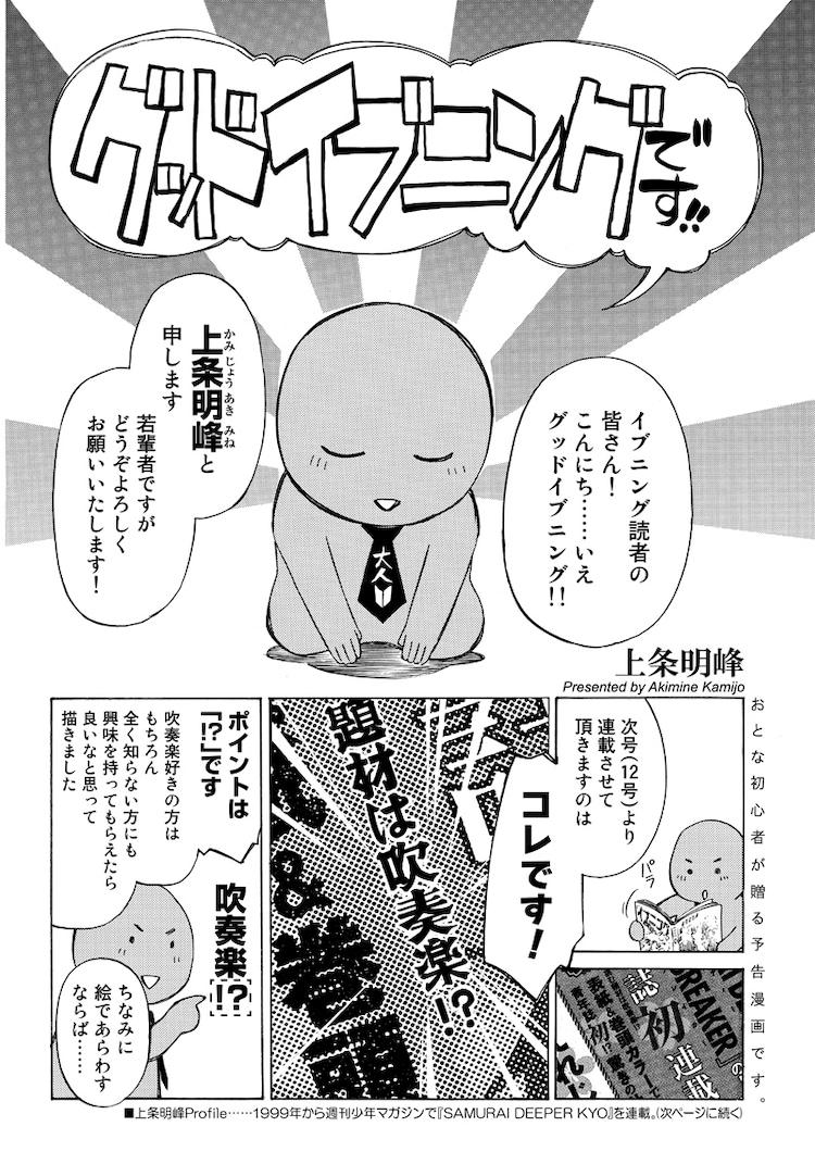 上条明峰「たんさんすいぶ」の予告マンガ1ページ目。