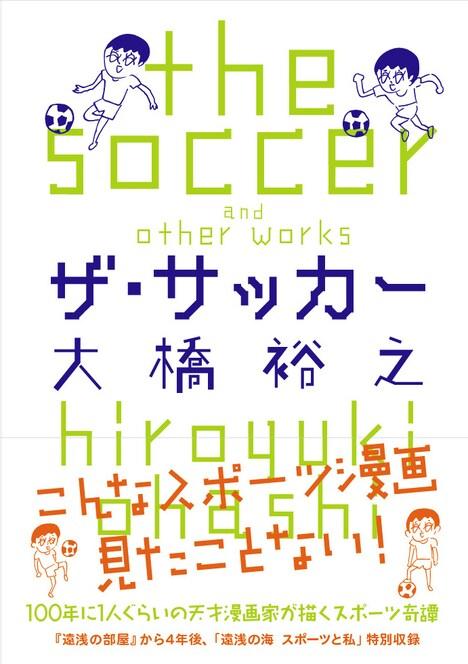 大橋裕之「ザ・サッカー」は5月16日発売。