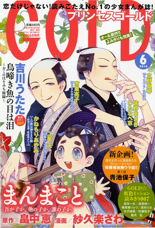 プリンセスGOLD6月号。畠中恵原作による紗久楽さわの「まんまこと」が表紙を飾った。