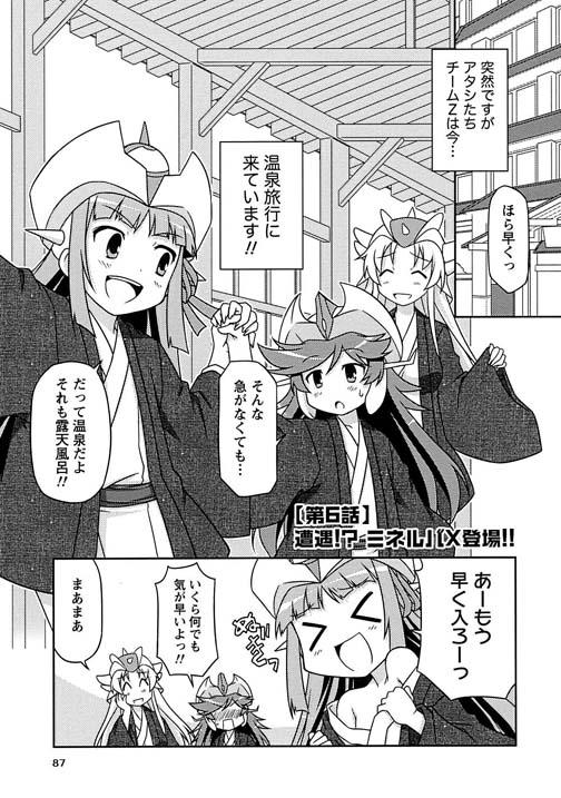 「ロボットガールズZ」本編より。