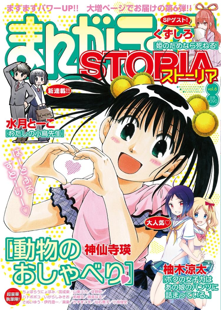 まんがライフSTORIA Vol.6