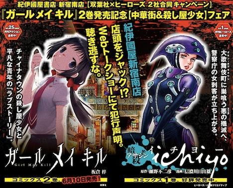 「ガール メイ キル」と「アサシン ichiyo」の合同フェアのビジュアル。