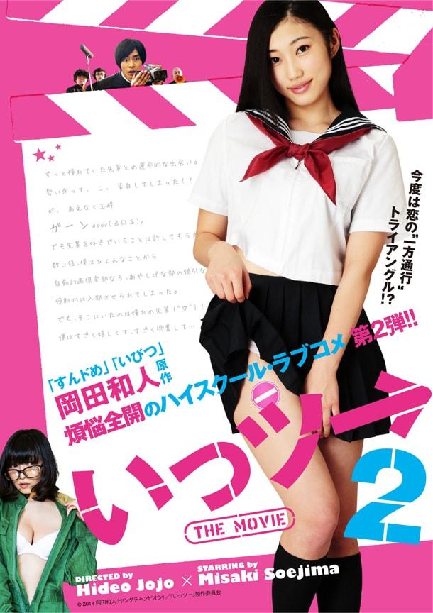 「いっツー THE MOVIE 2」のポスター。 (c)2014 岡田和人(ヤングチャンピオン)/『いっツー』製作委員会