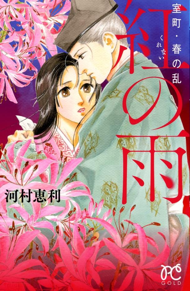 同じく本日発売された、河村恵利「室町・春の乱 紅の雨」。