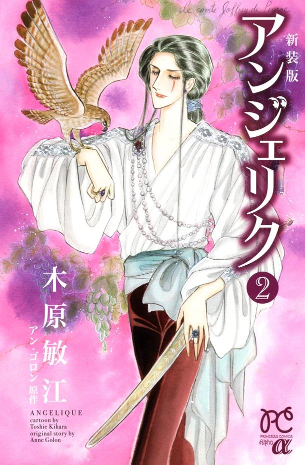 同じく本日発売された、木原敏江の「新装版 アンジェリク」2巻。