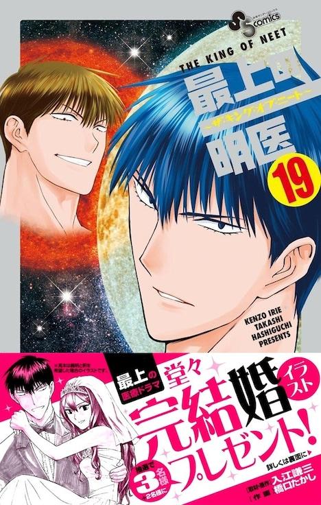 「最上の明医~ザ・キング・オブ・ニート~」最終19巻(帯付き)