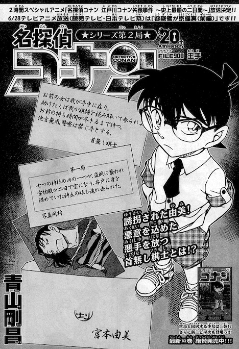 「名探偵コナン」の第900回目となる「王手」の扉ページ。