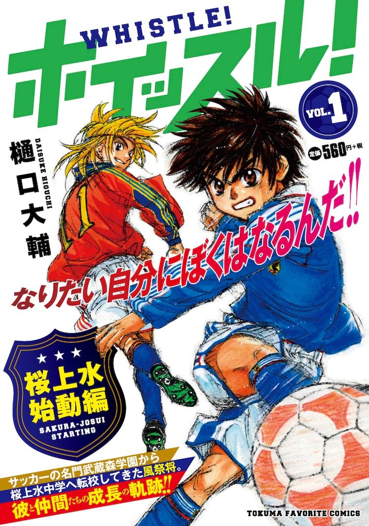 コンビニ廉価版「ホイッスル!」1巻