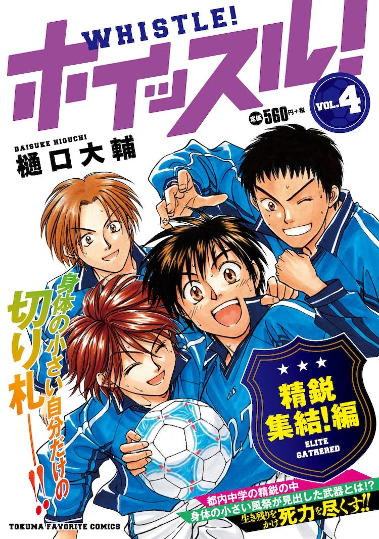 コンビニ廉価版「ホイッスル!」4巻