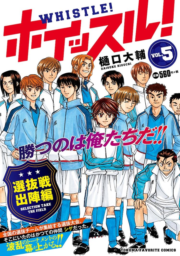 コンビニ廉価版「ホイッスル!」5巻