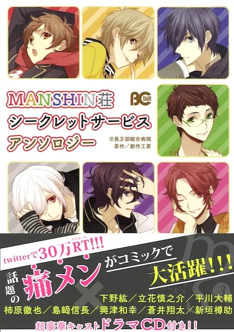 「MANSHIN荘シークレットサービス アンソロジー」。同作はノベライズも決定しており、8月11日に小説版が発売される。