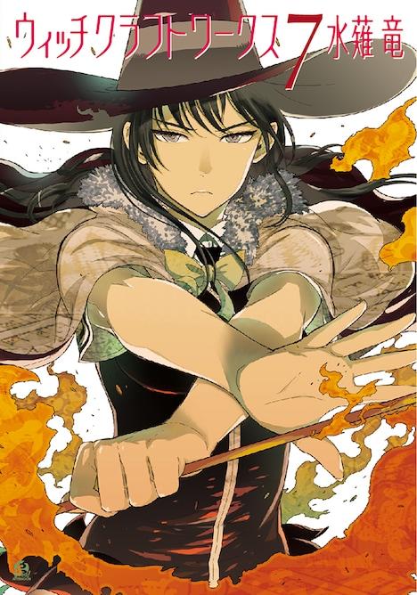 水薙竜「ウィッチクラフトワークス」7巻