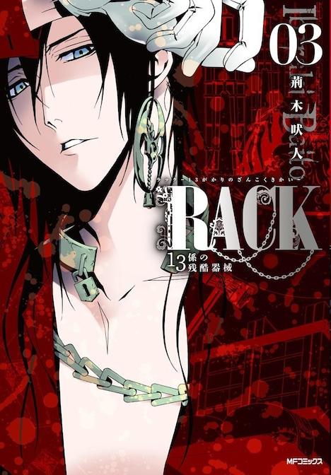 発売中の荊木吠人「RACK-13係の残酷器械-」3巻。ドラマCD付きの4巻アニメイト限定セットは、10月27日に発売される。