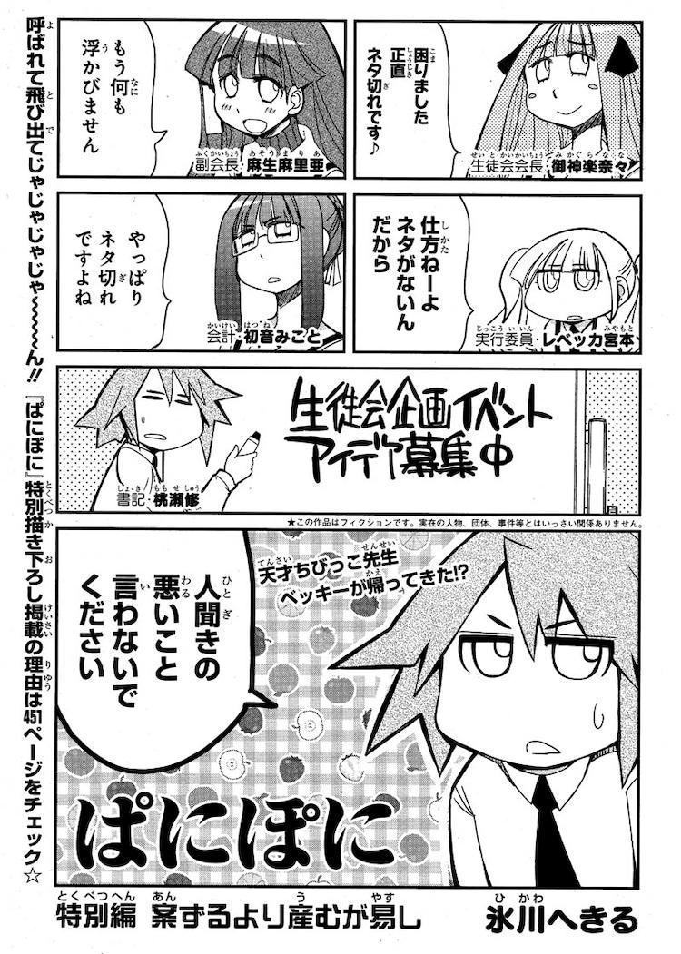 氷川へきる「ぱにぽに」特別編の1ページ目。(c)2014 Hekiru Hikawa/SQUARE ENIX