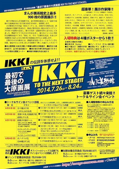 「最初で最後の大原画展 -IKKI TO THE NEXT STAGE!!-」チラシ(裏面)
